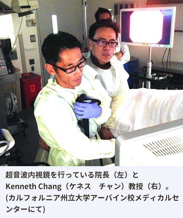 超音波内視鏡を行っている院長(右)とKenneth Chang(ケネス チャン)教授(左)。(カルフォルニア州立大学アーバイン校メディカルセンターにて)