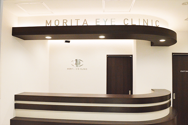 もりた眼科クリニックの受付